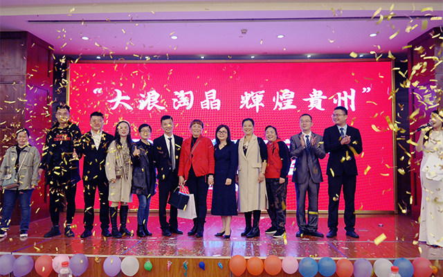 A Reunião de Apreciação de Jinghui terminou com sucesso na Província de Guizhou em Bijie City em 2020