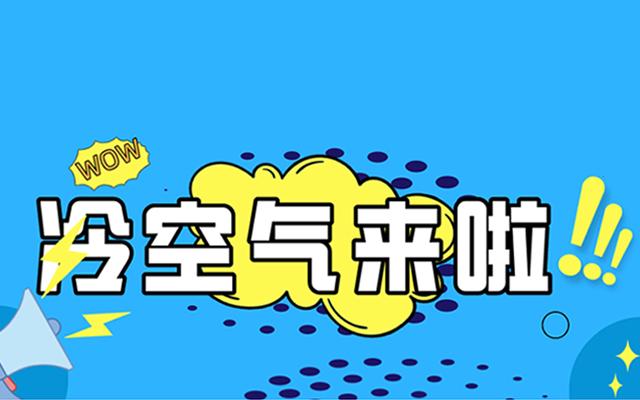 O alerta de grito frio de 2021 está aqui! O aquecedor infravermelho distante Jinghui oferece calor e proteção