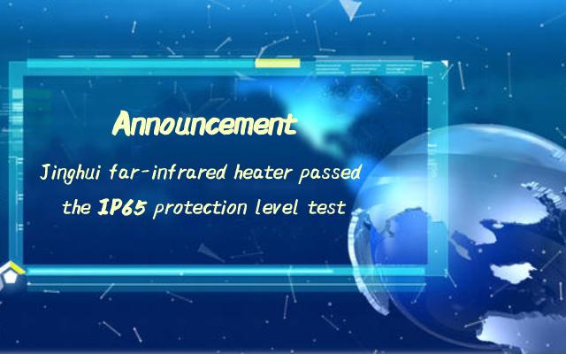 Anúncio | Aquecedor de infravermelho distante Jinghui passou no teste de nível de proteção IP65