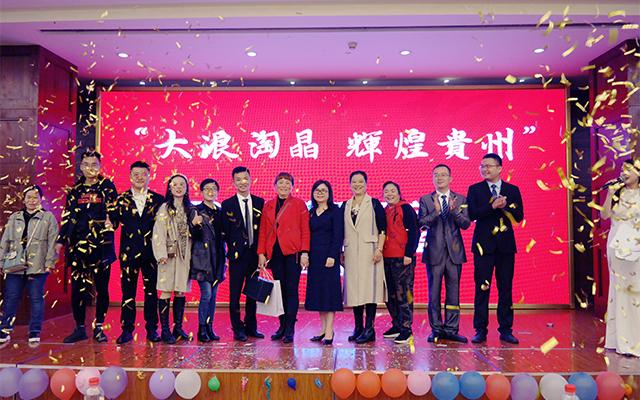 Благодарственная встреча Цзинхуэй успешно завершилась в городе Бицзе провинции Гуйчжоу в 2020 году